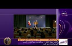 الأخبار – هاتفيا .. د. اياد مجالي / الباحث المتخصص في الشأن الإيراني – عمان