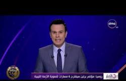الأخبار - روسيا: مؤتمر برلين سيقترح 6 مسارات لتسوية الأزمة الليبية