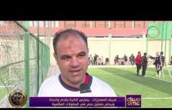 مساء dmc - فريق المعجزات.. يمارس الكرة بقدم واحدة ويحلم بتمثيل مصر في البطولات العالمية