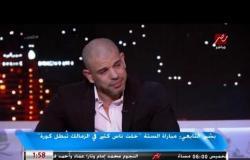 بشير التابعي: الأهلي عرض علي ضعف راتبي مع الزمالك ومميزات عقد أبوتريكة للانضمام له