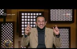 """لعلهم يفقهون-حلقة السبت """"ومن الليل فتهجد به نافلة لك"""" - مع (رمضان عبدالمعز) - 18/1/2020-الحلقة كاملة"""