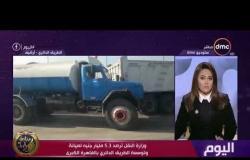 اليوم - وزارة النقل ترصد 5.3 مليار جنيه لصيانة وتوسعة الطريق الدائري بالقاهرة الكبرى