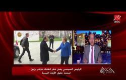 عمرو أديب يلخص ملاحظاته حول مؤتمر برلين لحل الأزمة الليبية ويشيد بنجاح التحالف المصري الإماراتي