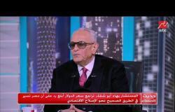 المستشار بهاء أبوشقة: لم أرفض الدفاع عن مبارك ولكني اعتذرت احتراما لمشاعر المصريين