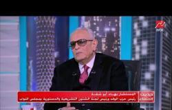 المستشار بهاء أبوشقة: حزب الوفد يساند الدولة المصرية دائما ولا يقبل المساس بمؤسساتها