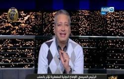 اخر النهار | الحلقة الكاملة بتاريخ 20 يناير 2020 مع الاعلامي تامر امين الصحفي (ايهاب الخطيب)