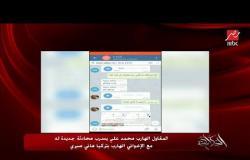 عمرو أديب: محمد علي مش واخد على جو الثورة بتاع الإخوان.. ده عاوز ياخد التمويل ويسهر في برشلونة