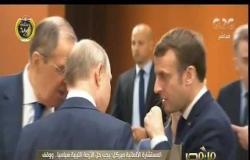 من مصر | حلقة خاصة تتناول آخر وأهم الأخبار ومناقشة حول مؤتمر برلين لحل الأزمة الليبية (حلقة كاملة)