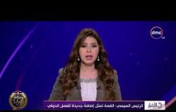 الأخبار - الرئيس السيسي: القمة تمثل إضافة جديدة للعمل الدولي
