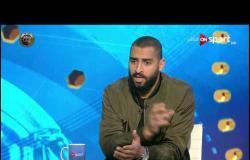 عامر عامر: إذا لم أرحل خارجيا سيكون الأقرب لي أندية القمة.. وقرار منع الحراس الأجانب صائب