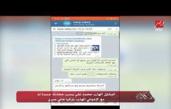 عمرو أديب: محمد علي وهاني صبري بيقولوا لبعض عاوزين تواصلنا يبقى سري.. (أهو سري جدا)