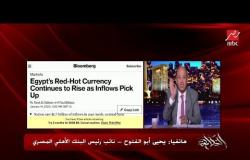 نائب رئيس البنك الأهلي المصري: هذه هي أسباب انخفاض الدولار أمام الجنيه المصري