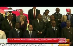 الرئيس السيسي يشارك في القمة البريطانية الإفريقية للاستثمار 2020