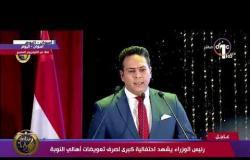 رئيس الوزراء يشهد احتفالية كبرى في أسوان لصرف تعويضات أهالي النوبة