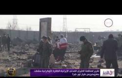 الأخبار - تقرير لمنظمة الطيران المدني الإيرانية: الطائرة الأوكرانية سقطت بصاروخين من طراز تور-إم 1