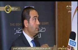 لقاء خاص مع أيمن سليمان الرئيس التنفيذي لصندوق مصر السيادي على هامش القمة البريطانية الإفريقية