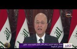 الأخبار - مصادر عراقية: الرئيس برهم صالح يعتزم تكليف محمد علاوي بتشكيل الحكومة