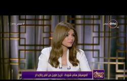 مساء dmc - الموسيقار هاني شنودة يوضح السبب وراء عدم نجاح الفرق الموسيقية في مصر والعالم