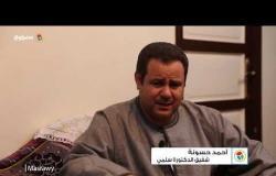 """حكاية حادث طبيبات المنيا.. شقيق الدكتورة سلمي: """"حسسونا إننا بشر"""""""