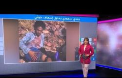 """جندي سعودي يسعف مقاتلا """"حوثيا"""" بعد اصابته بلغم أرضي"""