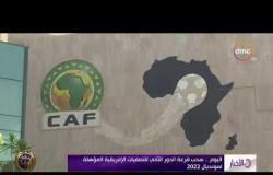 الأخبار - اليوم.. سحب قرعة الدور الثاني للتصفيات الإفريقية المؤهلة لمونديال 2022