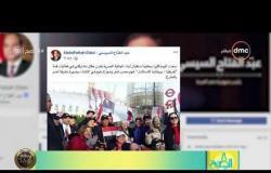8 الصبح - الرئيس السيسي: سعدت كثيرا بحفاوة استقبال أبناء الجالية المصرية في لندن