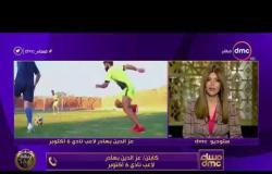 مساء dmc - بعمر الـ75 عاما.. نادي مصري يضم أكبر لاعب في العالم رسميا