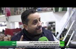 """""""بليرة بس"""" مبادرة شعبية لدعم الليرة السورية"""