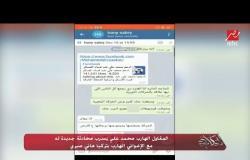 المقاول الهارب محمد علي يسرب محادثة جديدة بينه وبين الإخواني الهارب بتركيا هاني صبري