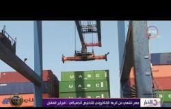 الأخبار - مصر تنتهي من الربط الإلكتروني للتخليص الجمركي..فبراير المقبل