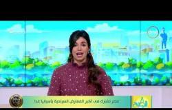 8 الصبح - مصر تشارك في أكبر المعارض السياحية بأسبانيا غدا