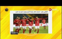 الأهلي يعلن.. أسعار تذاكر مباراة النجم وموعد فتح باب الحجز