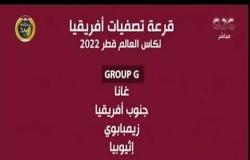 من مصر | قرعة تصفيات إفريقيا لكأس العالم قطر 2022