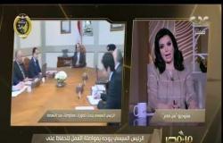 من مصر | الرئيس السيسي يبحث مع عدد من الوزراء والمسئولين تطورات مفاوضات سد النهضة