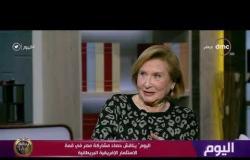 """اليوم - """"اليوم"""" يناقش حصاد مشاركة مصر في قمة الاستثمار الإفريقية البريطانية"""