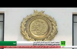 الجامعة العربية تحذر من تدخل أنقرة في ليبيا