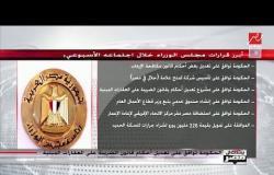 المستشار نادر سعد المتحدث باسم مجلس الوزراء يعلق على أبرز قرارات الحكومة خلال اجتماعها الأسبوعي
