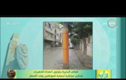 8 الصبح - أهالي البحيرة يعزلون أعمدة الكهرباء بأساليب مبتكرة لحماية المواطنين وقت الأمطار