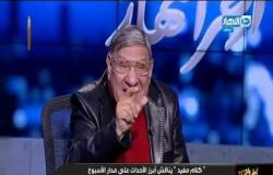 مفيد فوزي يعلق ع جماهيرية عمرو دياب ويفجر مفاجأة بعدم اعجابه بصوت الهضبة !