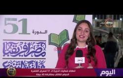 اليوم - انطلاق فعاليات الدورة الـ 51 لمعرض القاهرة الدولي للكتاب بمشاركة 40 دولة