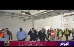 اليوم - وفد من الكونجرس الأمريكي يشيد بجهود مصر في مكافحة الإرهاب خلال زيارته لشمال سيناء