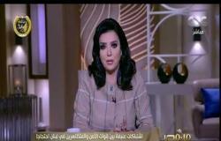 من مصر | اشتباكات عنيفة بين قوات الأمن والمتظاهرين في لبنان احتجاجا على حكومة حسان دياب