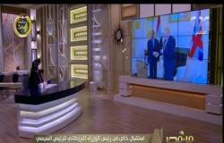 من مصر | استقبال خاص من رئيس الوزراء البريطاني للرئيس السيسي أمام مقر الحكومة البريطانية