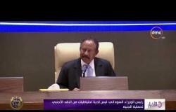 الأخبار - رئيس الوزراء السوداني: ليس لدينا احتياطيات من النقد الأجنبي لحماية الجنيه