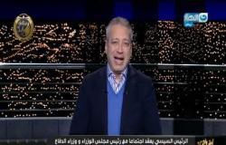 آخر النهار  تعليق تامر أمين على اجتماعات الرئيس السيسي بشأن سد النهضة