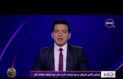 الأخبار - مجلس الأمن الدولي يدعو طرفي النزاع في ليبيا لوقف إطلاق النار
