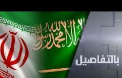 السعودية وإيران.. تحسين العلاقات؟