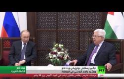 عباس ويشيد بالدور الروسي في المنطقة، وموسكو مستعدة لدعم تسوية فلسطينية إسرائيلية