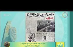 8 الصبح - قراءة في تاريخ وبطولات الشرطة المصرية مع الكاتب الصحفي شريف عارف