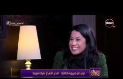 مساء dmc - حوار خاص مع روبي الكانتارا.. المديرالتنفيذي لشركة سوبيفا